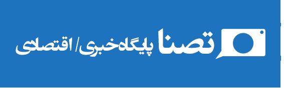 تصنا | اخبار روز | اخبار اقتصادی